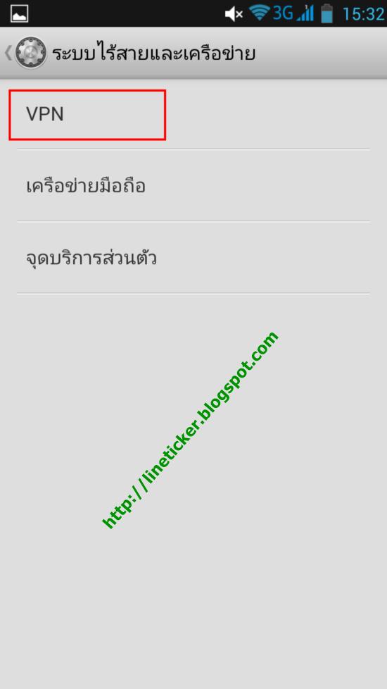 หลังจากนั้นให้เลือก VPN ตามรูปประกอบที่ 9  รูปประกอบที่ 9