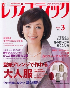 Lady Boutique № 3 March 2012