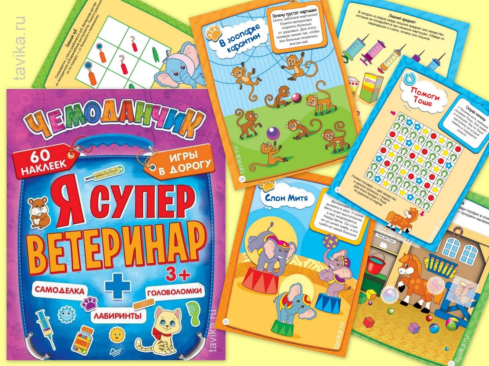 """Книжка с логическими заданиями для детей от 3 лет """"Я супер ветеринар"""""""
