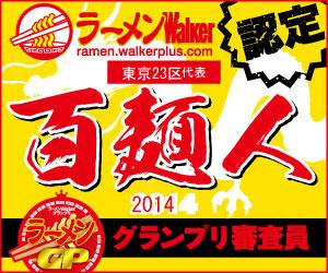 ラーメンWalker百麺人 2014