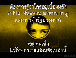ต้องการรู้ว่าใครอยู่เบื้องหลัง กปปส. อันธพาล ฆาตกร กบฏ และการทำรัฐประหาร?
