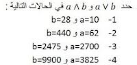 سلسلة مبادئ في الحسابيات للجذع مشترك علمي - تصحيح تمرين 2 تحديد المضاعف المشترك الاصغر والقاسم المشترك الاكبر