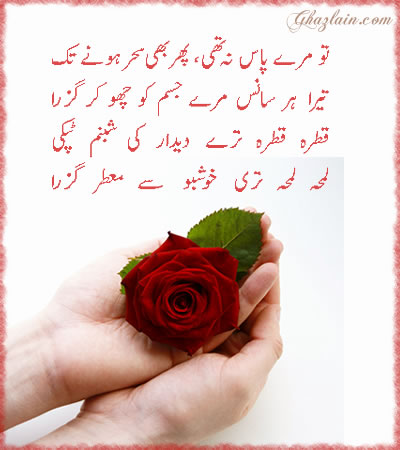 Urdu Poetry, Wallpapers, TV Film Hot Celebrities Wallpapers