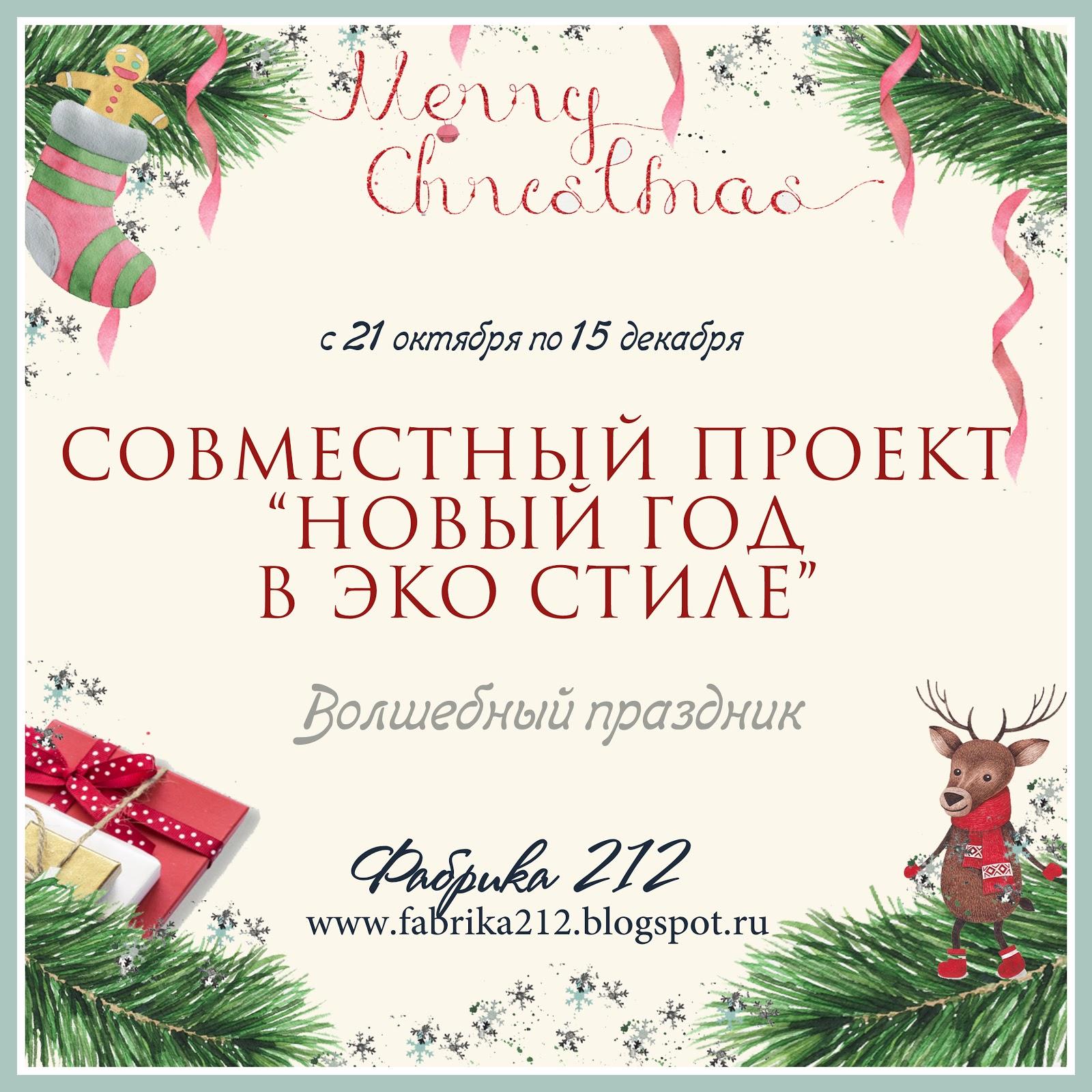 СП Эко-Новый Год)