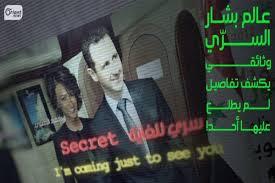 الفيلم الوثائقي بشار الأسد وعالمه السري