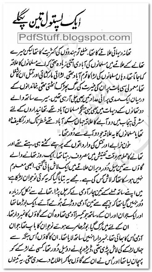 Sample Page of Urdu novel Jab Pyar Ne Karwat Badli By Ahmed Yar Khan