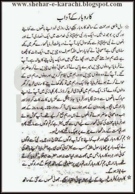 Adab-e-Zindagi, Adab-e-Zindagi in urdu, Adab-e-Zindagi in english, Adab-e-Zindagi in Hindhi, Adab-e-Zindagi urud pdf, Adab-e-Zindagi english pdf, Adab-e-Zindagi hindhi pdf, Adab-e-Zindagi pdf download, Adab-e-Zindagi online, Adab-e-Zindagi facebook, Adab-e-Zindagi shayari, Adab-e-Zindagi download free, Adab-e-Zindagi writter, Adab-e-Zindagi Islamic book,  Adab-e-Zindagi by Mohammad Yousuf Islahi, Karobar Kay Adab - Adab-e-Zindagi