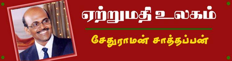 ஏற்றுமதி உலகம் - சேதுராமன் சாத்தப்பன்