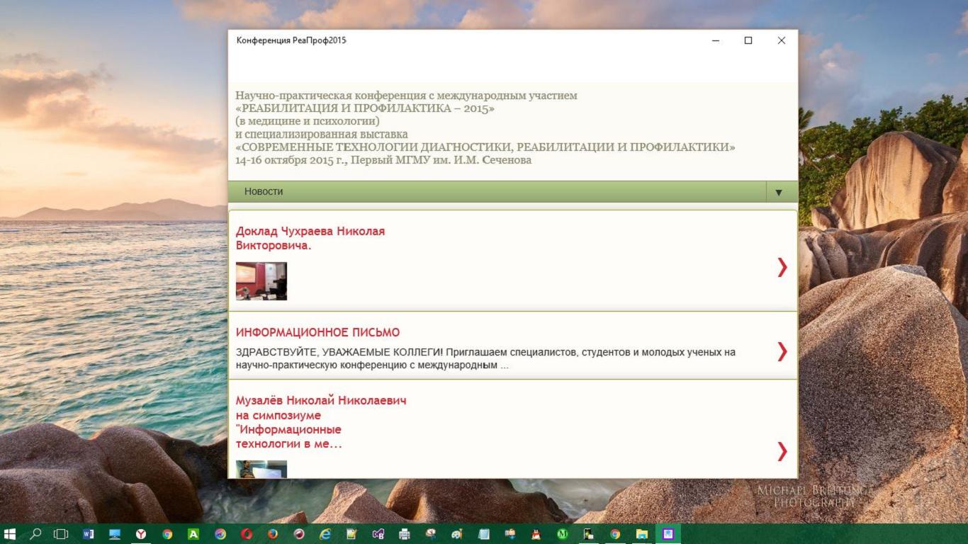 Приложение для Windows Store (8.1 - 10)
