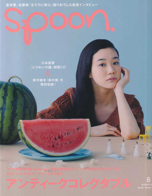 spoon. (スプーン)  aoi yu august 2012年8月 japanese magazine scans