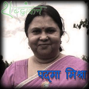 PADMA MISHRA पद्मा मिश्रा