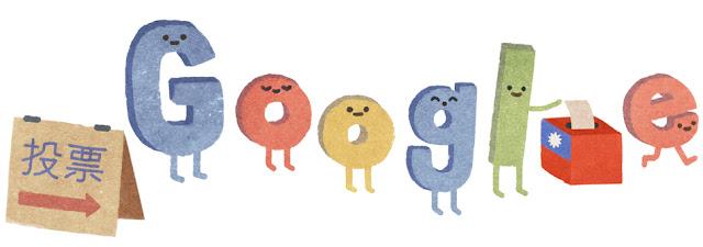 Taiwan Elections 2016 - Google Doodle