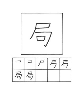 kanji biro