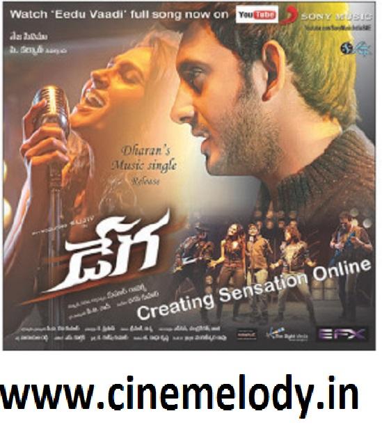 Dega Telugu Mp3 Songs Free  Download -2013