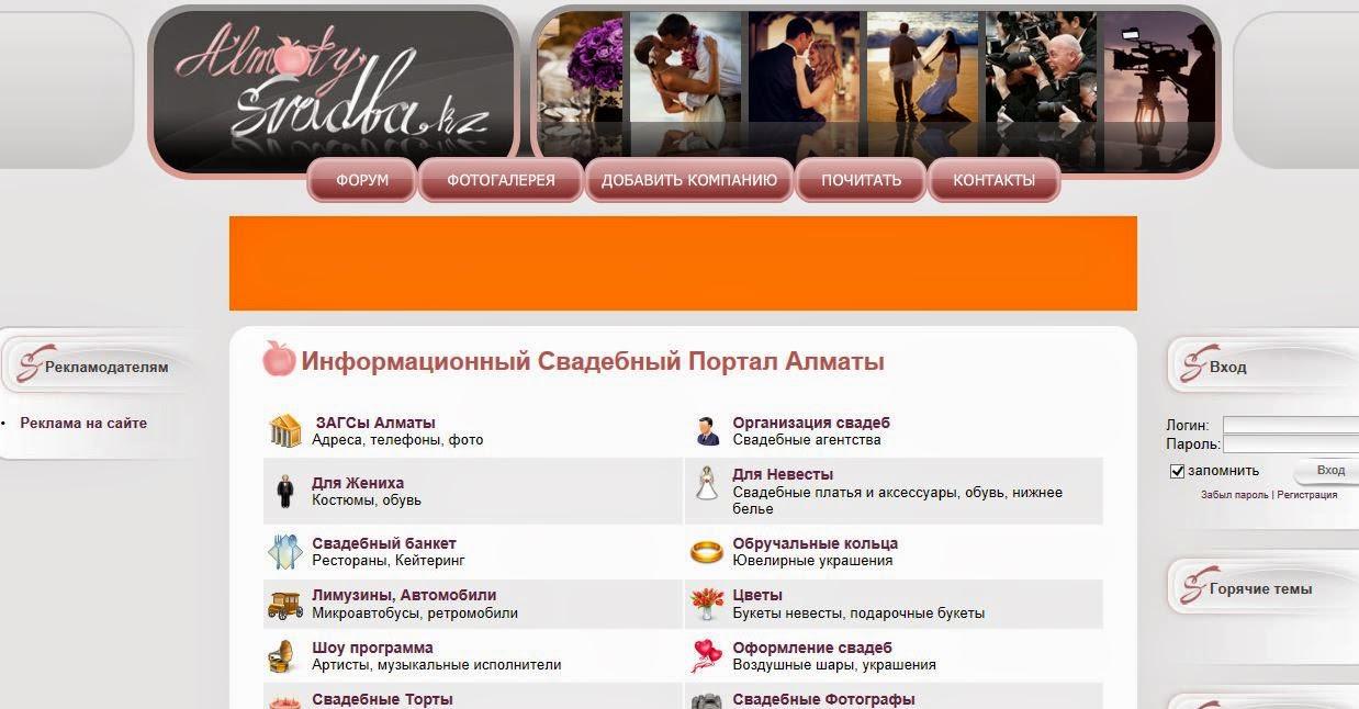 Свадебный портал Алматы