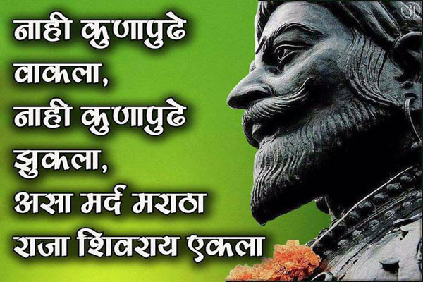 Shiva Ji Maharaj Marathi Quotes Message Pictures