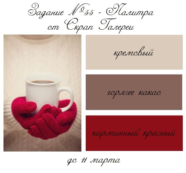 http://blogscrapgallery.blogspot.ru/2014/02/55.html
