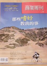 2012/3/23 商業周刊 特刊 (52 期) 報導 Eagle ~ 教摺紙幫網友找到美麗人生 ~