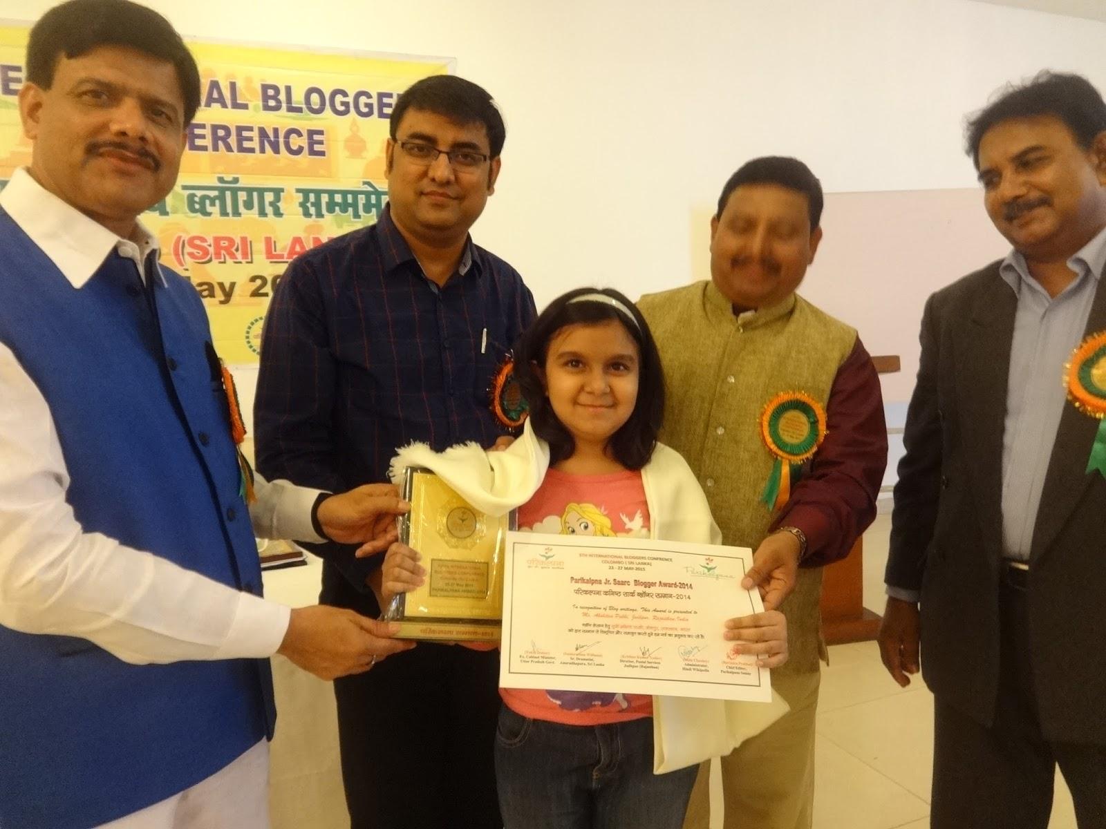 अंतर्राष्ट्रीय ब्लॉगर सम्मेलन, श्रीलंका में अक्षिता को 'परिकल्पना कनिष्ठ सार्क ब्लॉगर सम्मान'