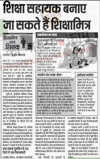 Shiksha Sahayak Bharti in Rajasthan - Home | Facebook
