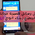 ارسل رسائلSMS مجانا للجميع الهواتف للمستخدمي انوي envoyez SMS Inwi Gratuit