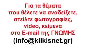 info@kilkisnet.gr