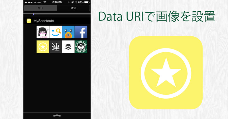 MyShortcutsに「Data URI」で画像を埋め込もう!