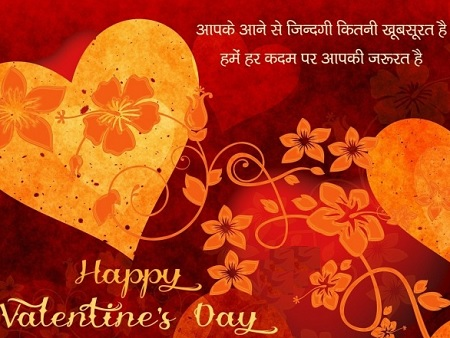 valentines day sms in hindi, valentines day shayari, valentines day quotes