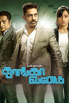 Thoongavanam (2015) Tamil Full Movie HDrip Free