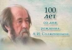 Викторина к 100-летию со дня рождения А.И. Солженицына