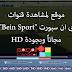 أفضل طريقة لمشاهدة جميع قنوات بى ان سبورت Bein Sport مجاناً و بدون اعلانات و بجودة عالية