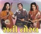 Sati Toral Gujarati Movie