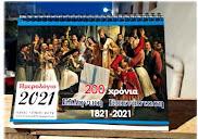 Το Ημερολόγιο 2021 του Συλλόγου μας!