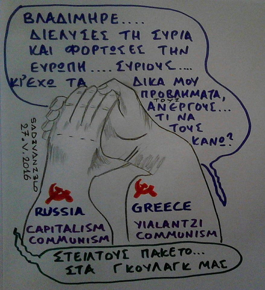 Έλληνες στα Γκουλάγκ...!!