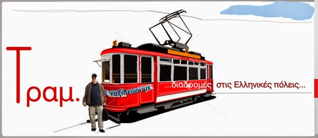 Το Τραμ μας ταξιδεύει στις Ελληνικές πόλεις