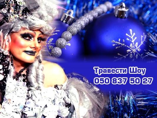 травести шоу Мадам ЖуЖу в Киеве новогодний праздник
