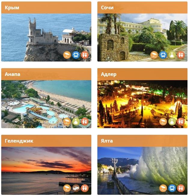 Популярные направления по России в бархатный сезон забронировать отдых сейчас | book your holiday now!