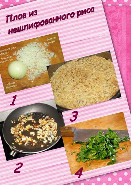 коричневый рис рецепты