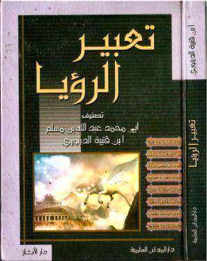 كتاب تعبير الرؤيا - ابن قتيبة الدينوري