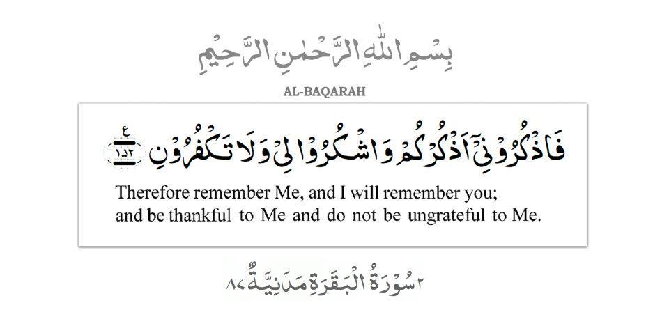 Al-Quran+(2-152).jpg