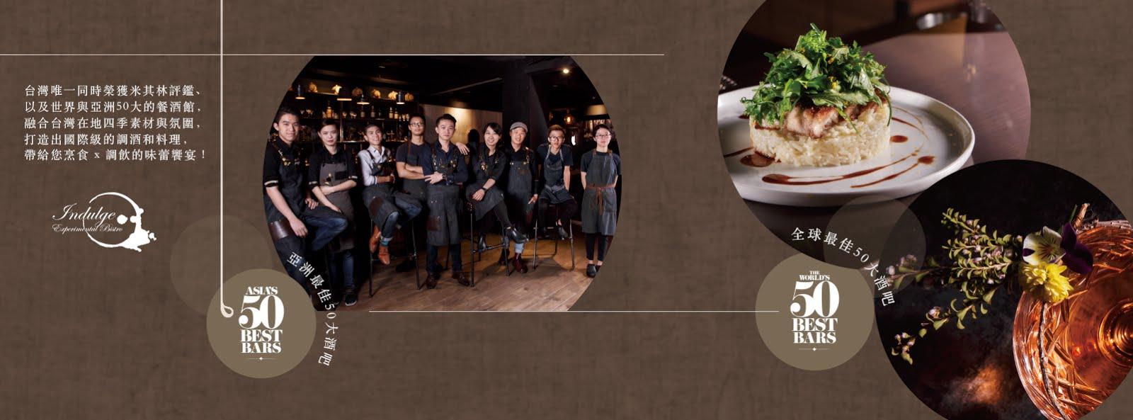 INDULGE 實驗創新餐酒館