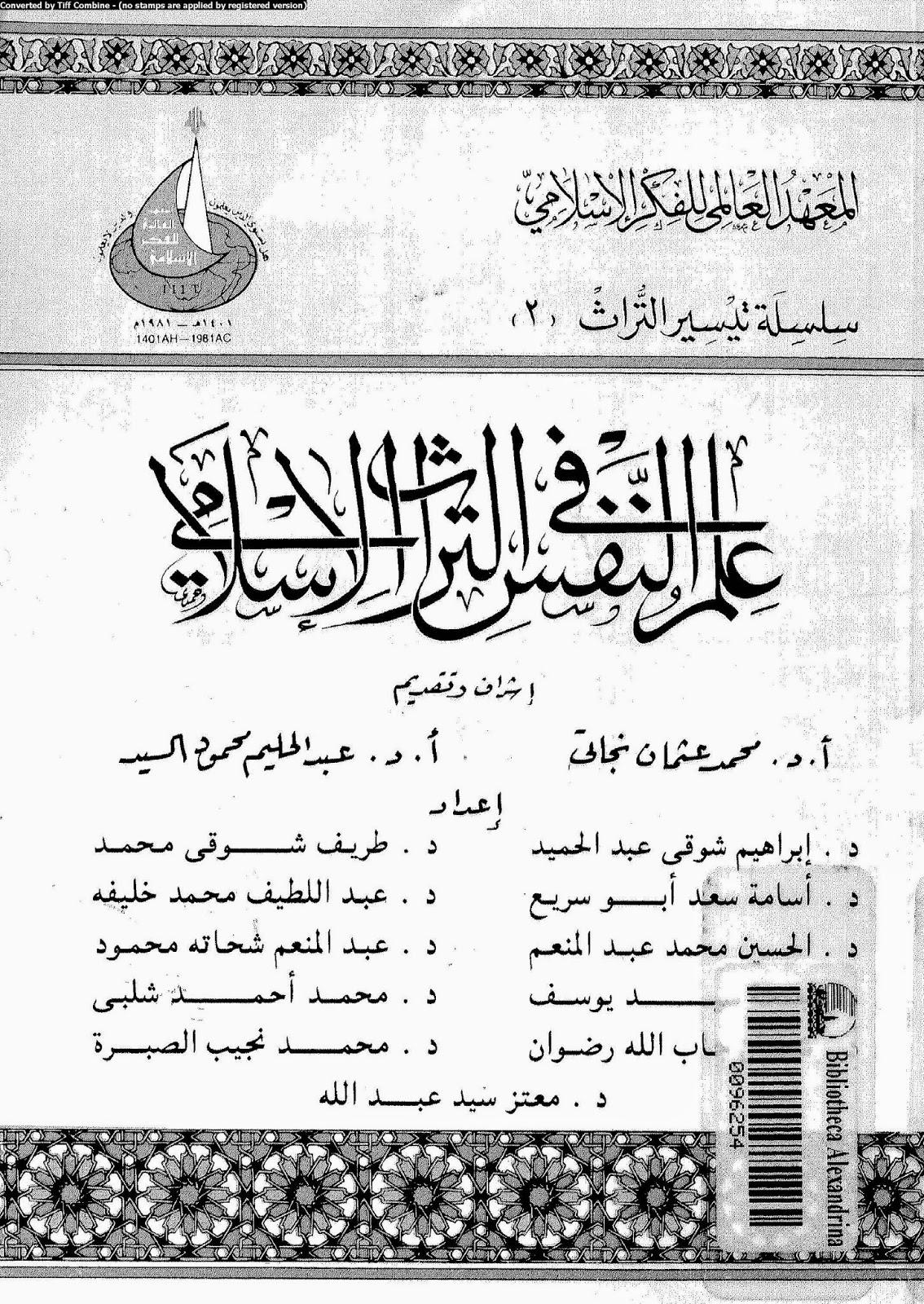 كتاب علم النفس في التراث الإسلامي لـ مجموعة من الكتاب