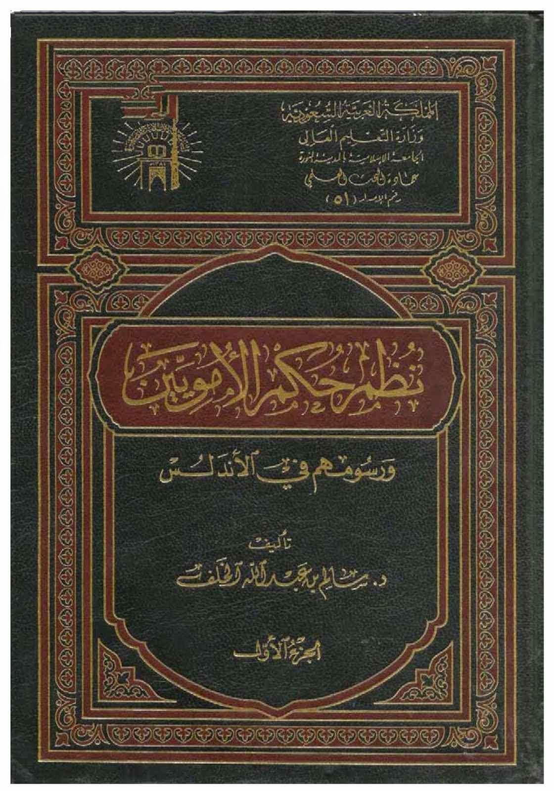 نُظم حكم الأندلسيين ورسومهم في الأندلس لـ سالم بن عبد الله الخلف