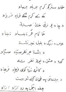 pashto poetry of ajmal khtk pictures