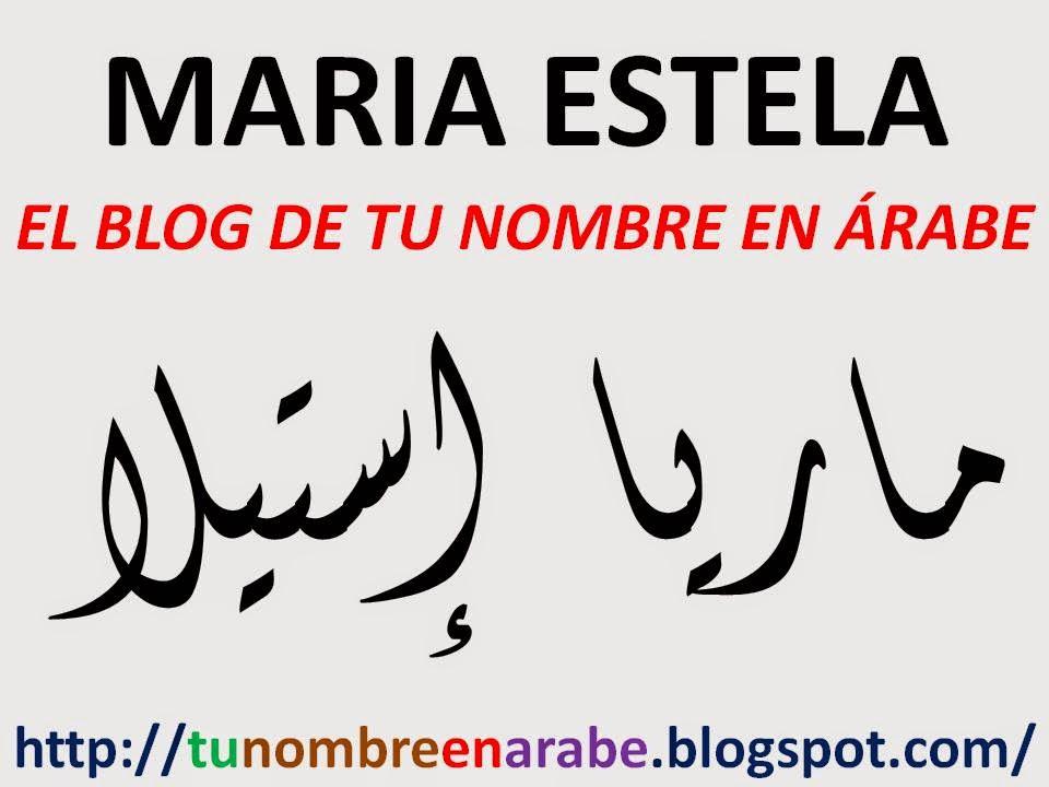 Tu Nombre En Rabe   apexwallpapers.com