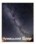Наша рідна Галактика - Чумацький Шлях