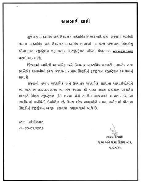 Press note For Teacher Registration training by BISAG [www.InfoGuru24.com]