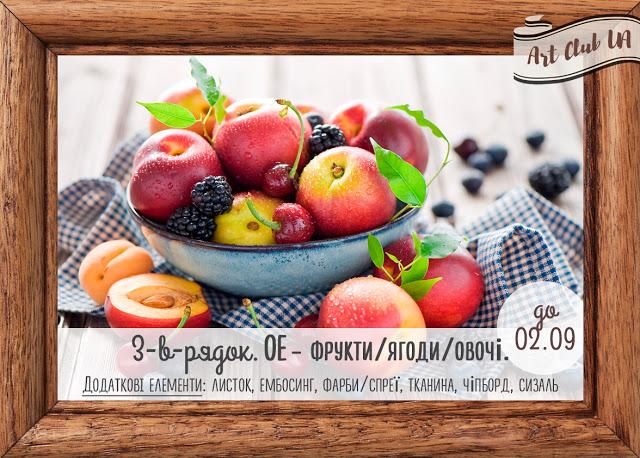 +++Фрукти/ягоди/овочі 03/09