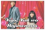 http://shojo-y-josei.blogspot.com.es/2014/05/kyo-koi-wo-hajimemasu.html