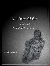 """كتاب """" مذكرات سجين ليبي """""""